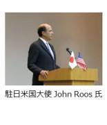 ルース駐日米国大使